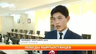 Школьники Бишкека заняли призовые места в Санкт-Петербурге