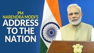 Prime Minister Narendra Modi's address to the Nation | PMO