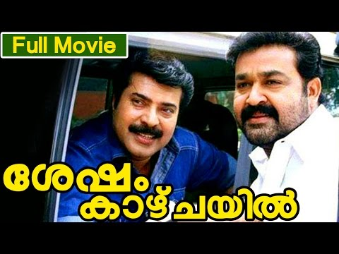 malayalam full movie sesham kazchayil ft mohanlal mammootty menaka malayalam film movies full feature films cinema kerala hd middle   malayalam film movies full feature films cinema kerala hd middle