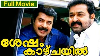 Malayalam Full Movie | Sesham Kazchayil | Ft.  Mohanlal, Mammootty,Menaka.