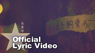 吳業坤 Kwan Gor - 原來她不夠愛我 Official Lyric Video - 官方完整版
