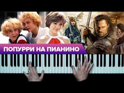 Ноты для фортепиано музыка из кинофильмов