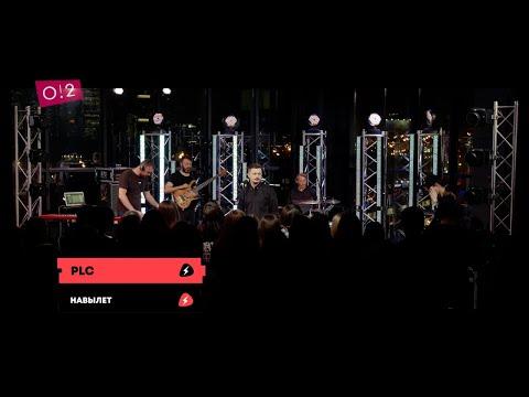 PLC - Навылет (Live O2)