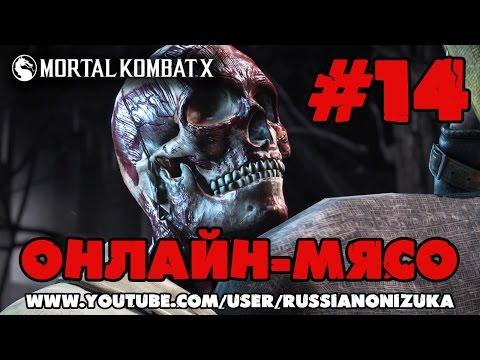 Онлайн - мясо! - Mortal Kombat X #14 - С ПЕРВЫМ РЕНТГЕНОМ