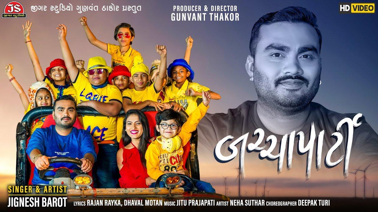 Bachchaparty - Jignesh Barot - HD Video - Jigar Studio