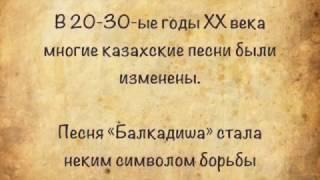 Балкадиша