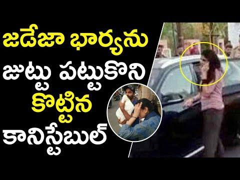 Cricketer Ravindra Jadeja Wife Assaulted By Policeman | Riva Solanki Controversy | Tollywood Nagar