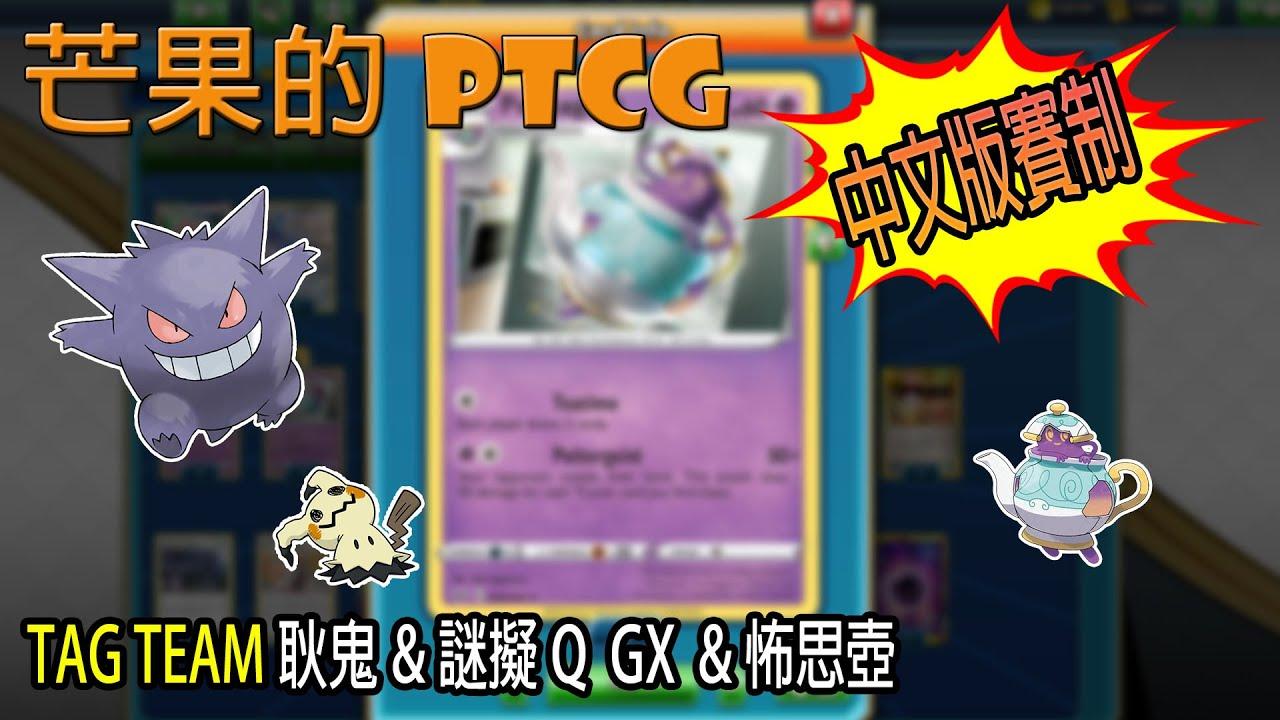 【芒果的PTCG】【中文版賽制】TAG TEAM 耿鬼 & 謎擬Q GX / 怖思壺