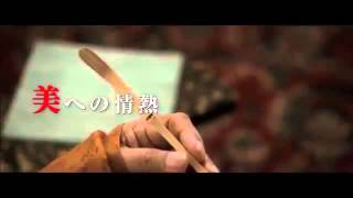 利休にたずねよ - OFFICIAL TRAILER #1 Ask This of Rikyu