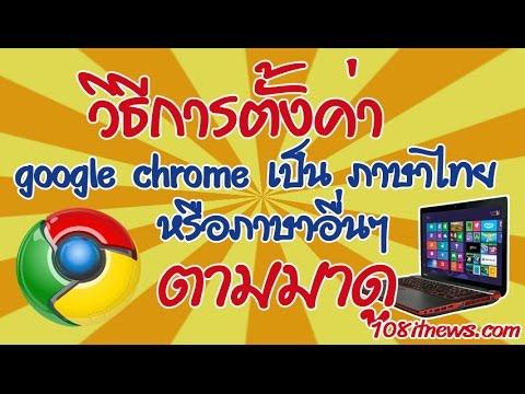 วิธีการการตั้ง google chrome ภาษาไทย หรือ ภาษาอื่นๆ Google Chrome   Language setting  Video HD