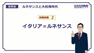【世界史】 大航海時代2 イタリア=ルネサンス (13分)
