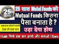 How Much Money Mutual Funds Can Make ? Mutual Funds कितना पैसा बनाता है ?