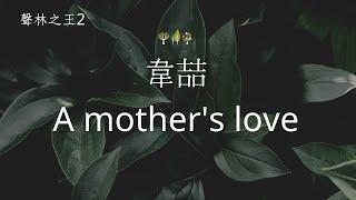 韋喆 - A mother's love(聲林之王2)EP12 | 高音質 / 動態歌詞版