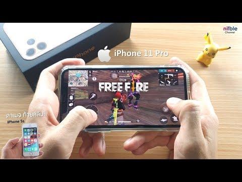 ไต่แร้งค์! เกมส์ฟีฟาย iPhone 11 Pro ชิพ A13 (กิจกรรมท้ายคลิป แจก! iPhone 5s)