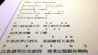 閉目入神 鄭中基 (cover) 19.10.2013