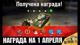 СРОЧНО! НАГРАДА ВСЕМ НА 1 АПРЕЛЯ в World of Tanks