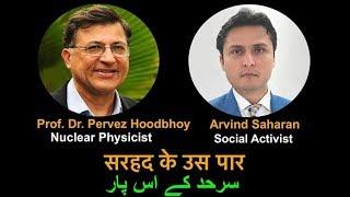 Religion Vs Science - In conversation with Prof. Dr. Pervez Hoodbhoy