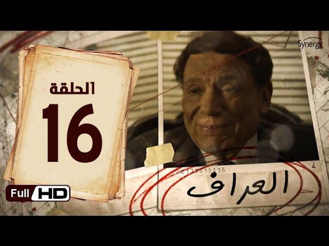 مسلسل العراف الحلقة 16 السادسة عشر HD  بطولة عادل امام   - DarDarKom.video