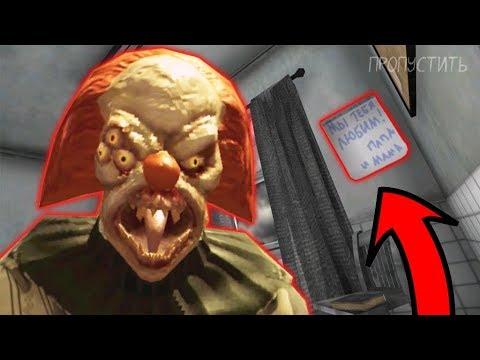 УМЕР от КЛОУНА ПЕННИВАЙЗА ОНО 2 ПЛОХАЯ КОНЦОВКА - Death Park : Хоррор Игра со Страшным Клоуном