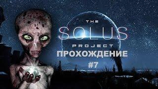 ОДНАКО, СТРАШНЕНЬКО - THE SOLUS PROJECT #7