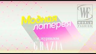 Модная Лотерея с Журналом Grazia: Полоска