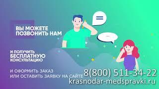 Медицинские справки и медкнижки в Краснодаре