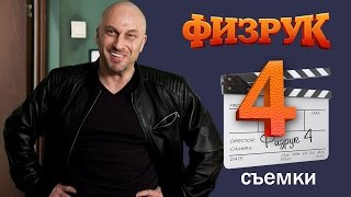 Физрук 4 сезон съемки(, 2017-01-10T15:30:00.000Z)