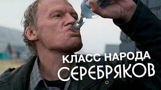 Алексей Серебряков на шоу «Вдудь»   Класс народа