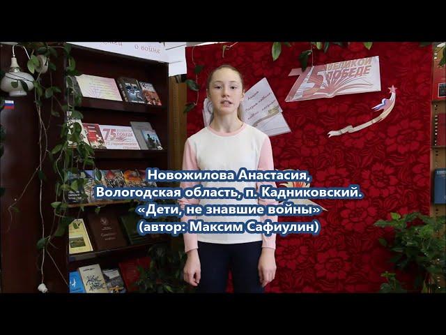 Изображение предпросмотра прочтения – АнастасияНовожилова читает произведение «- Дети, не знавшие войны» М.С.Сафиулина