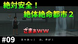 【TAS】絶体絶命都市2を絶対安全にプレイ Part09 魔界塔士ch