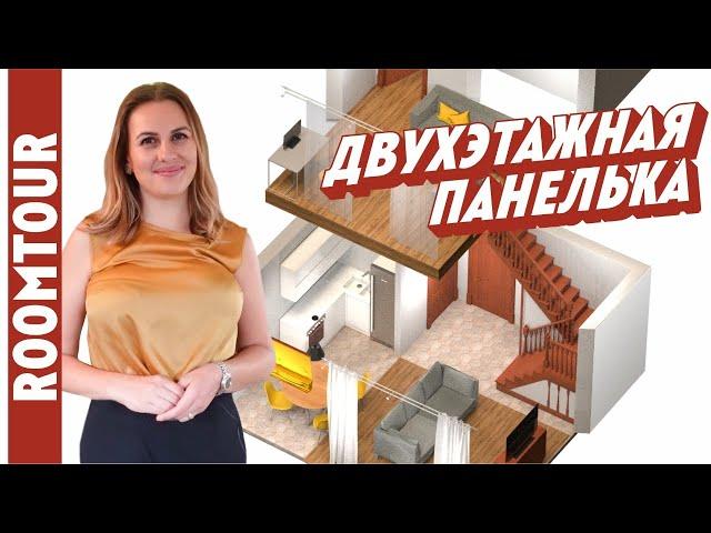 Двухэтажная квартира в Москве 1980х годов. Дизайн интерьера в северном Чертаново. Рум тур 319.