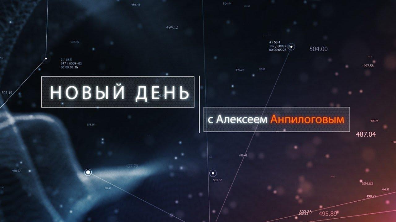 """Новый день. """"Реактивный самолет в рюкзаке: новая российская микротурбина"""""""