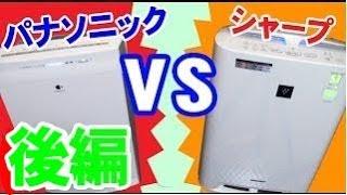 【パナソニックvsシャープ】加湿空気清浄機を比較してみた!後編