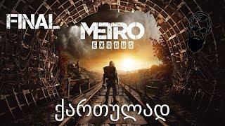 Metro Exodus ქართულად სემის ისტორია ნაწილი 7 დასასრული
