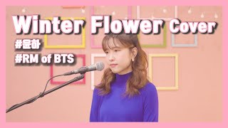 Younha - Winter Flower Feat RM of BTS Cover