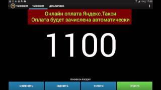 видео Оплата такси по безналичному расчету