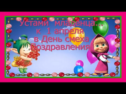 Устами младенца    к 1 апреля в День смеха  Поздравления +с 1