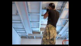 Монтаж потолка из гипсокартона.(Монтаж многоуровневого потолка из гипсокартона. CАЙТ АВТОРА: http://u-s3.ru., 2013-11-02T14:41:22.000Z)