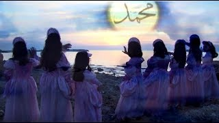 نبيّ الهدى | أناشيد إسلامية أطفال