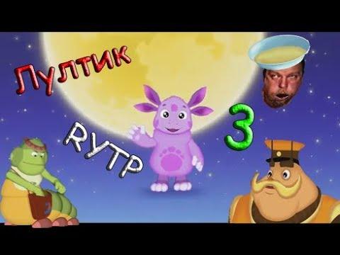 Лултик 3 РИТП