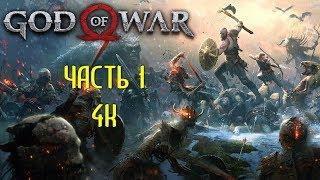 God of War Часть 1 Бог Войны