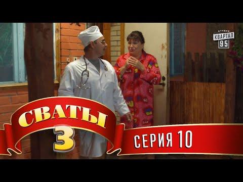 Сваты 3 (3-й сезон, 10-я серия) - Видео онлайн