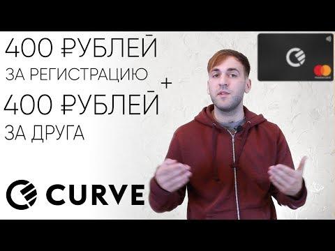 Как заработать в интернете - Бонус за регистрацию карты Curve