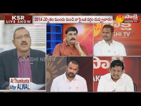 KSR Live Show | YS Sharmila Files Fresh complaint | ఎందుకింత దిగజారుడు రాజకీయాలు? -15th January 2019
