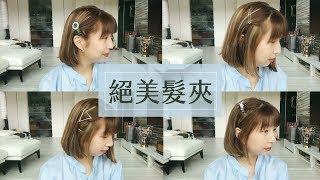 淘寶 | 通通 NT$60 以下 !!! 絕美髮夾開箱 + 短髮髮型分享