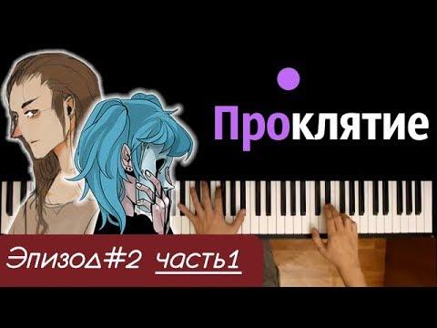 Песня Салли - Проклятие (ЭПИЗОД#2 | ЧАСТЬ1) ● караоке | PIANO_KARAOKE ● ᴴᴰ + НОТЫ & MIDI