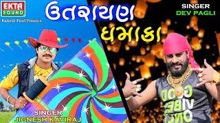 Utrayan Dhamaka || Jignesh Kaviraj || Dev Pagli || Utrayan Special || HD || Ekta Sound