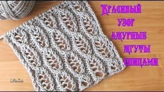 Вязание спицами. Красивый узор ажурные жгуты спицами№041Knitting. Beautiful pattern of openwork