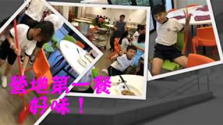 Publication Date: 2018-08-24   Video Title: 九龍婦女福利會李炳紀念學校 - 體驗式小三學習營 2017-