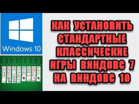 Как установить стандартные игры windows 7 для windows 10